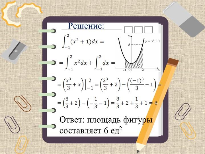 Решение: Ответ: площадь фигуры составляет 6 ед2