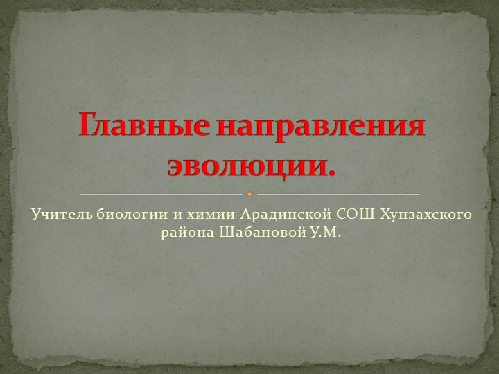 Учитель биологии и химии Арадинской СОШ Хунзахского района Шабановой У.М.Глав...