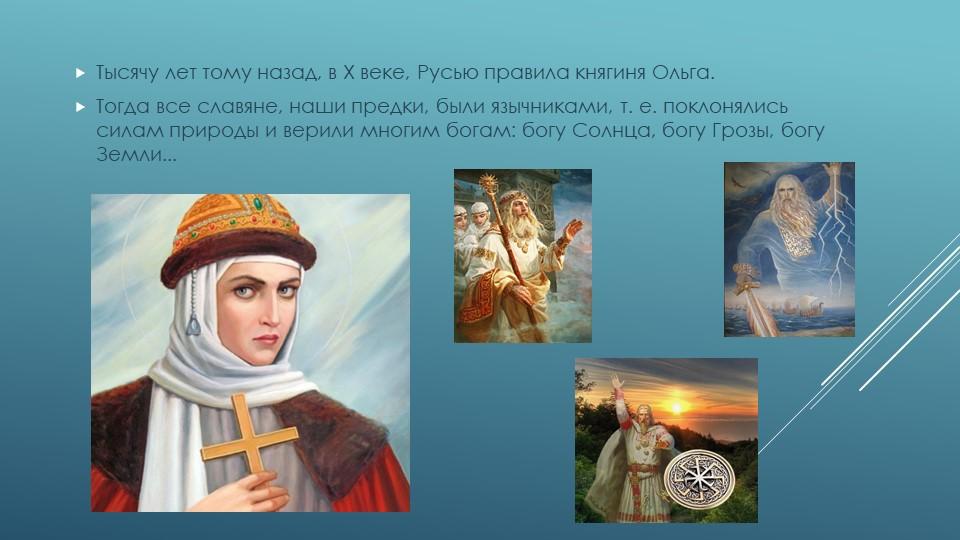 Тысячу лет тому назад, в X веке, Русью правила княгиня Ольга. Тогда все слав...