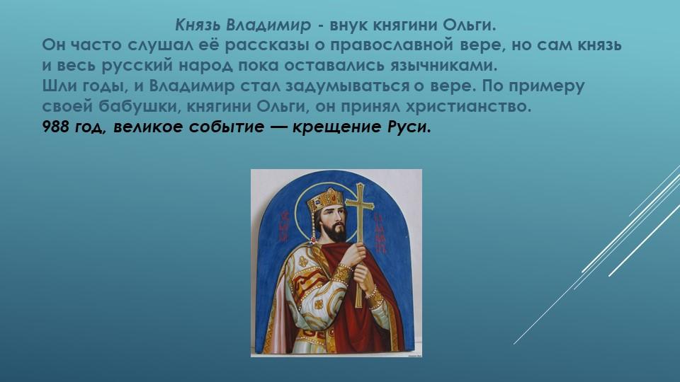 Князь Владимир - внук княгини Ольги. Он часто слушал её рассказы о православ...