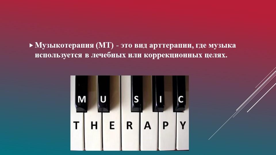 Музыкотерапия (МТ) - это вид арттерапии, где музыка используется в лечебных и...