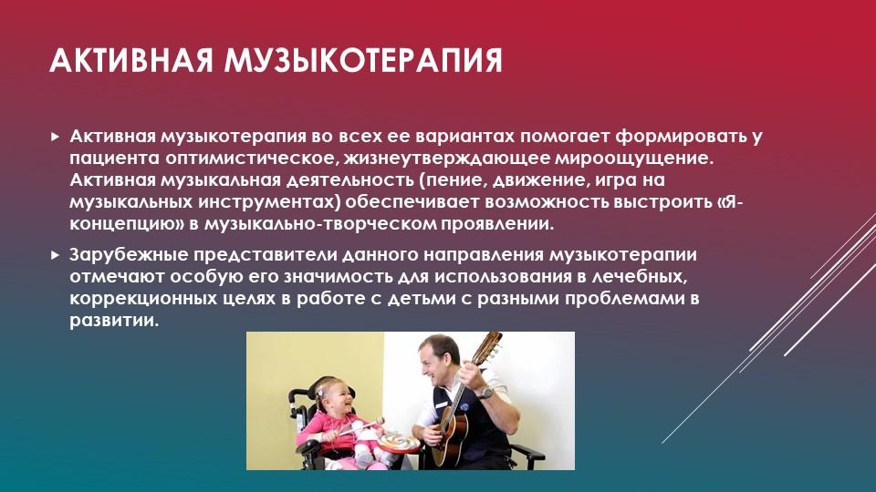 Активная музыкотерапия Активная музыкотерапия во всех ее вариантах помогает ф...