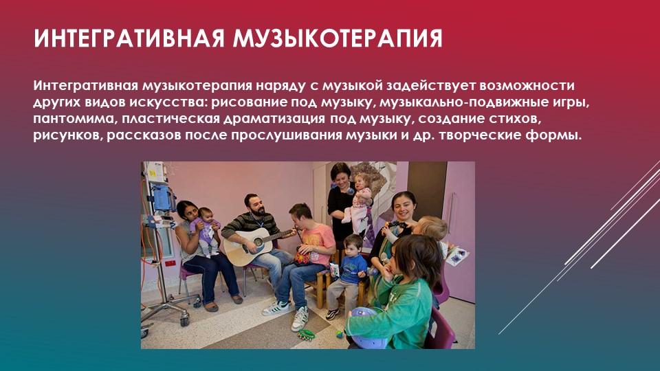Интегративная музыкотерапияИнтегративная музыкотерапия наряду с музыкой задей...