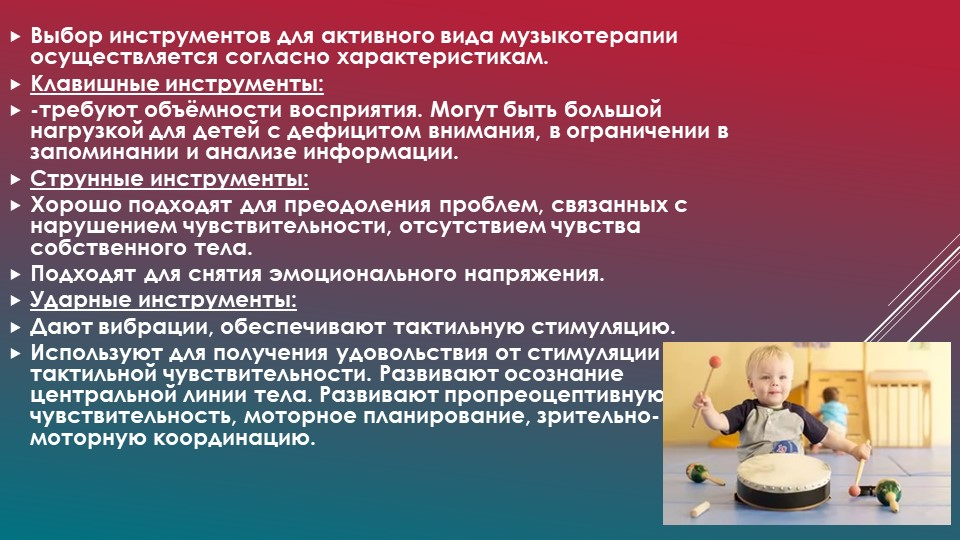 Выбор инструментов для активного вида музыкотерапии осуществляется согласно х...