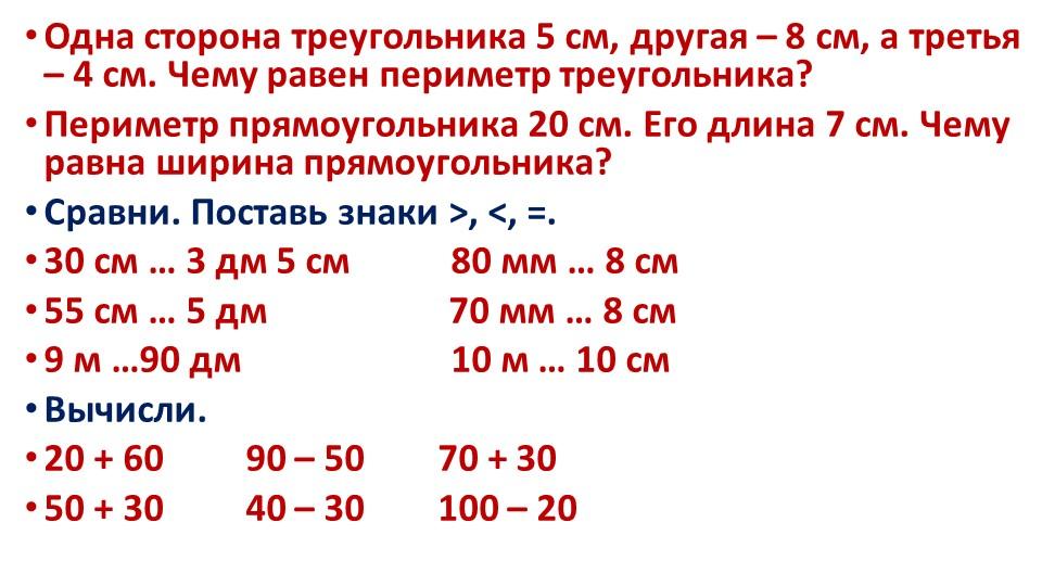 Одна сторона треугольника 5 см, другая – 8 см, а третья – 4 см. Чему равен пе...