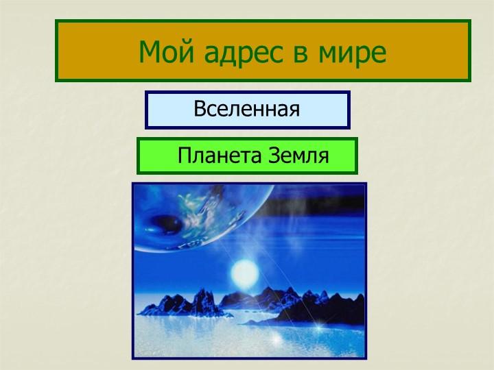 Мой адрес в миреВселенная     Планета Земля