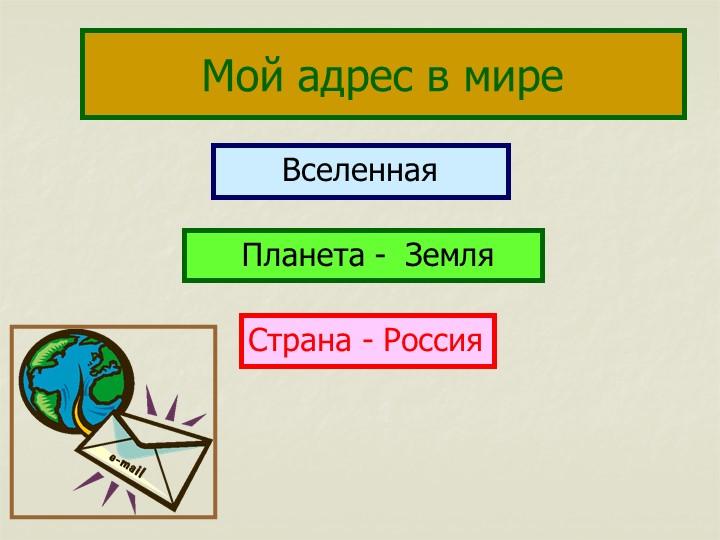Мой адрес в миреВселенная     Планета -  ЗемляСтрана - Россия