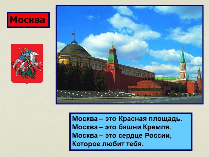 Москва – это Красная площадь.Москва – это башни Кремля.Москва – это сердце...