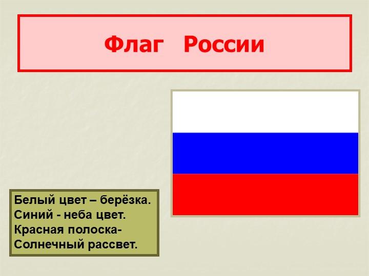Флаг   РоссииБелый цвет – берёзка.Синий - неба цвет.Красная полоска-Солнеч...