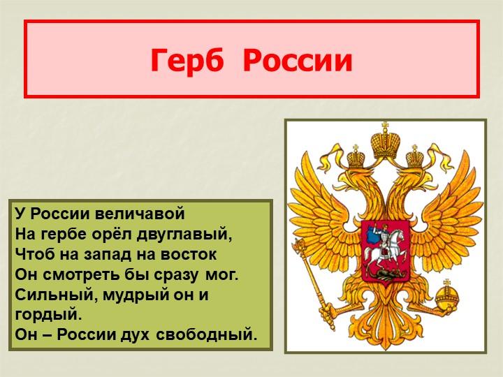 Герб  РоссииУ России величавойНа гербе орёл двуглавый,Чтоб на запад на вост...