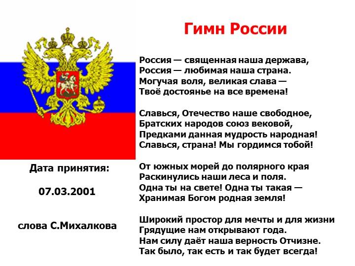 Россия — священная наша держава,Россия — любимая наша страна.Могучая в...