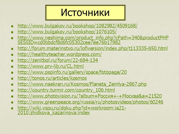 http://www.bulgakov.ru/bookshop/1082982/4509168/http://www.bulgakov.ru/books...