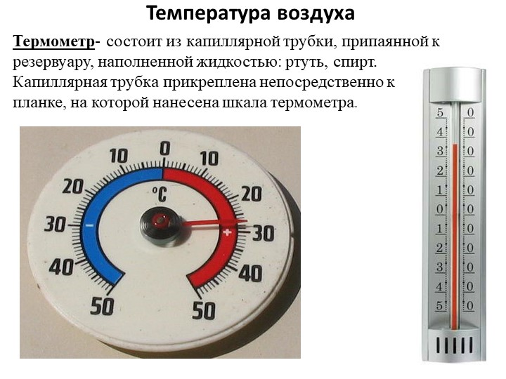 Температура воздухаТермометр- состоит из капиллярной трубки, припаянной к рез...