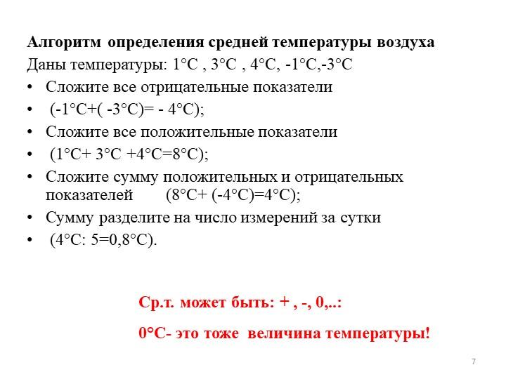 7Алгоритм определения средней температуры воздухаДаны температуры: 1°C , 3°C...