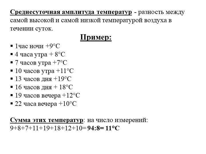 Среднесуточная амплитуда температур - разность между самой высокой и самой ни...