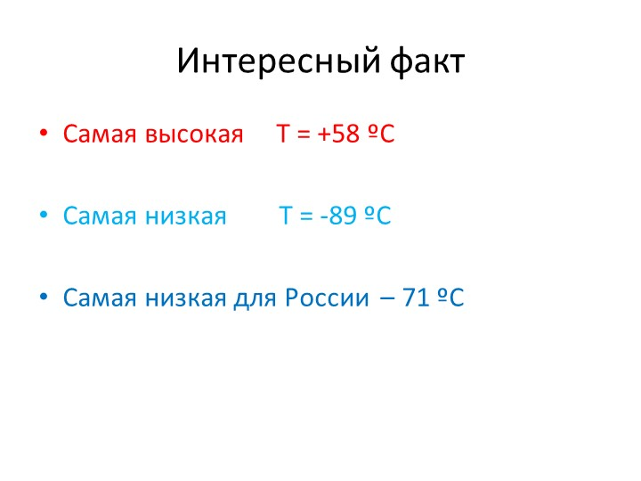Интересный фактСамая высокая     Т = +58 ºССамая низкая        Т = -89 ºС...