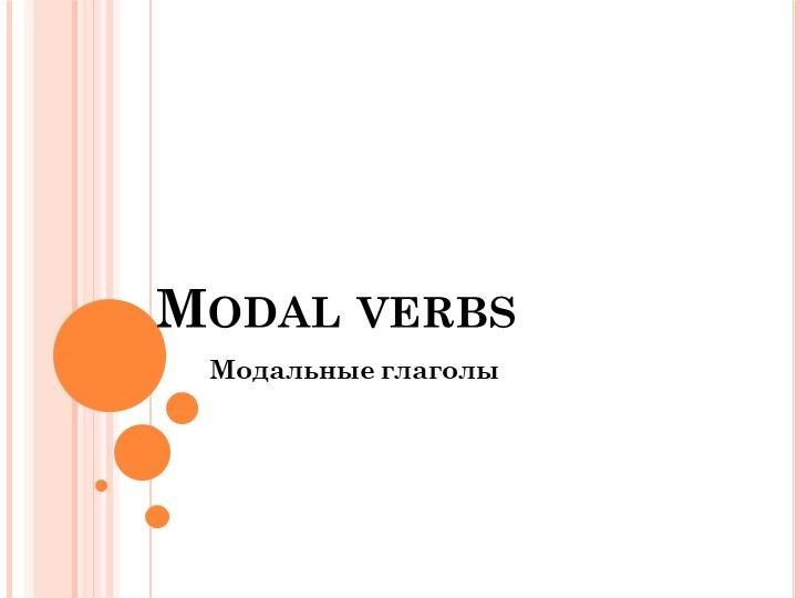 Modal verbsМодальные глаголы