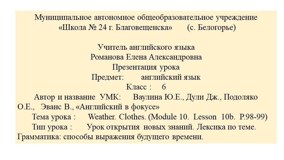 Муниципальное автономное общеобразовательное учреждение «Школа № 24 г. Благо...