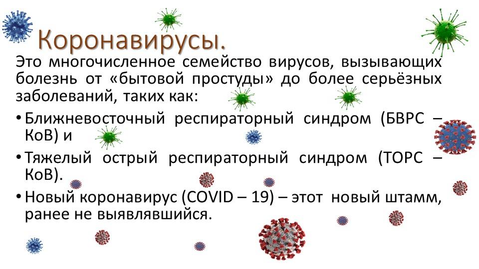 Коронавирусы.Это многочисленное семейство вирусов, вызывающих болезнь от «быт...