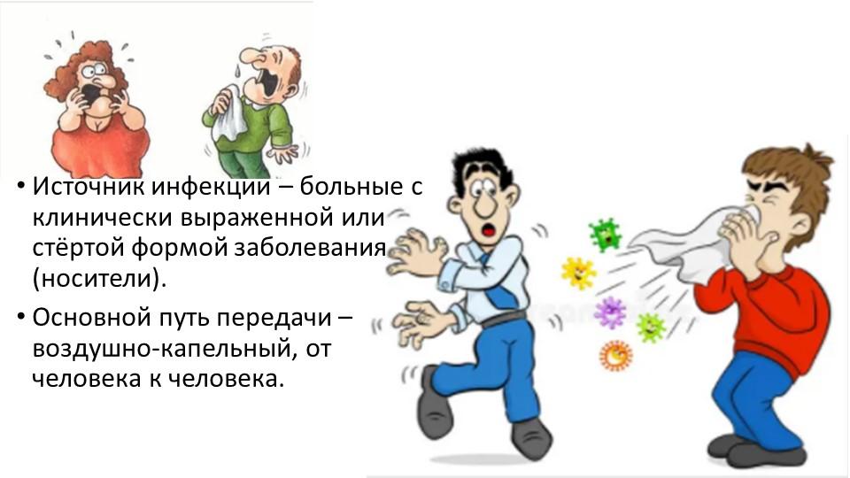 Источник инфекции – больные с клинически выраженной или стёртой формой заболе...