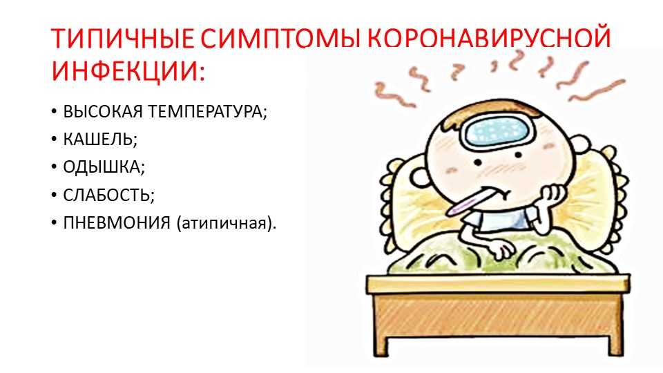 ТИПИЧНЫЕ СИМПТОМЫ КОРОНАВИРУСНОЙ ИНФЕКЦИИ:ВЫСОКАЯ ТЕМПЕРАТУРА;КАШЕЛЬ;ОДЫШКА...