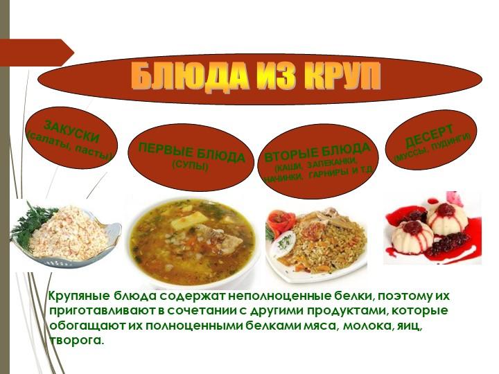 Крупяные блюда содержат неполноценные белки, поэтому их приготавливают в...