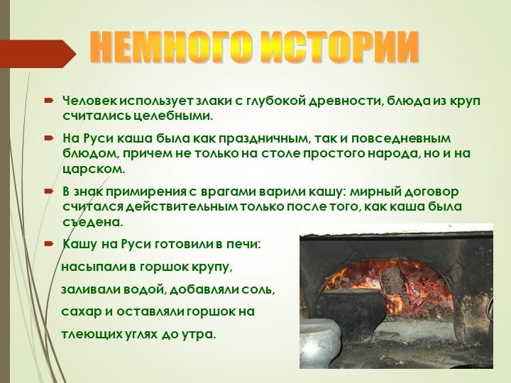 Человек использует злаки с глубокой древности, блюда из круп считались целебн...