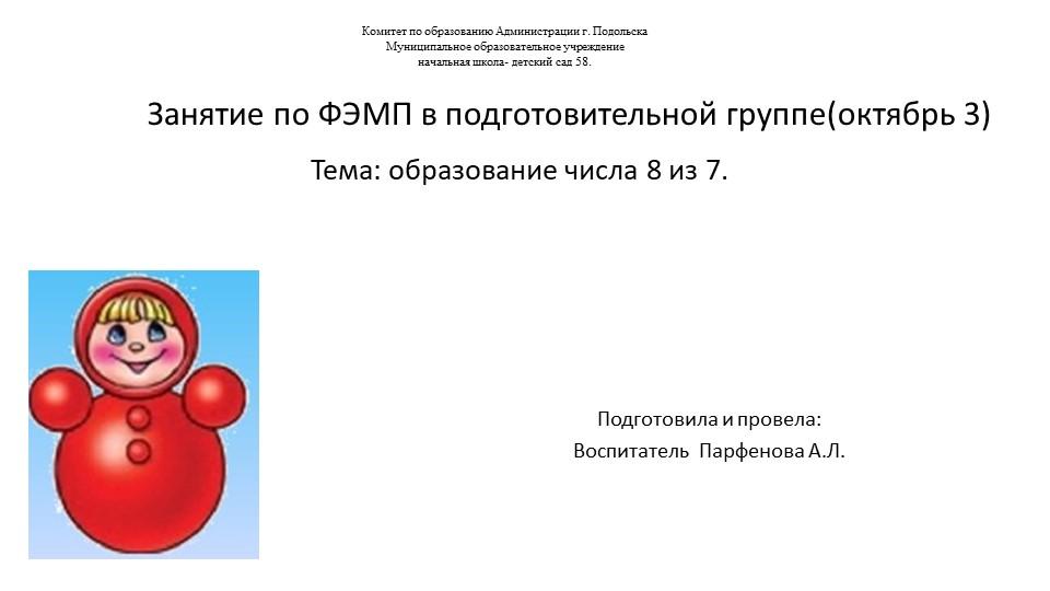 Занятие по ФЭМП в подготовительной группе(октябрь 3) Тема: обр...