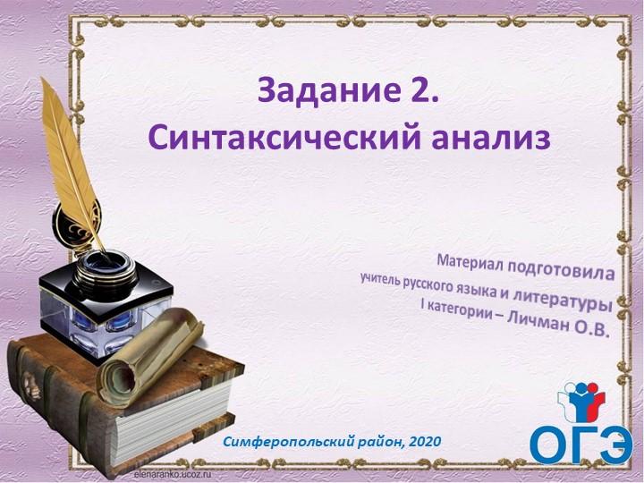 Задание 2. Синтаксический анализ Материал подготовила учитель русского язык...