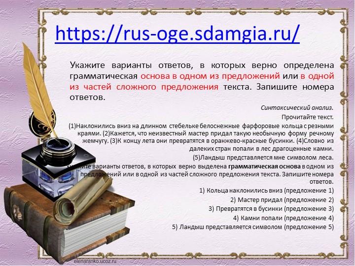 https://rus-oge.sdamgia.ru/Укажите варианты ответов, в которых верно определе...