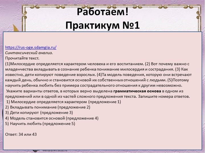 Работаем!Практикум №1https://rus-oge.sdamgia.ru/Синтаксический анализ.Проч...