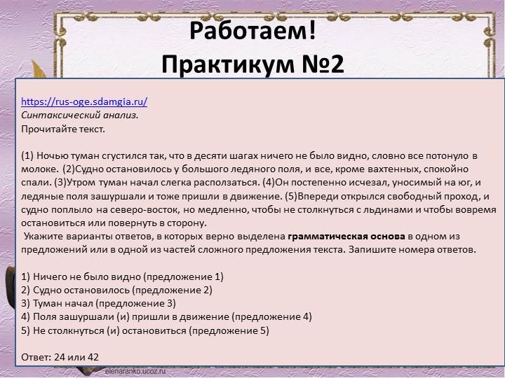 Работаем!Практикум №2https://rus-oge.sdamgia.ru/Синтаксический анализ.Про...