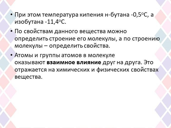 При этом температура кипения н-бутана -0,5оС, а изобутана -11,4оС.По свойств...