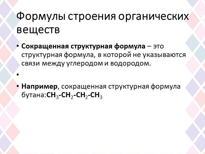 Формулы строения органических веществСокращенная структурная формула–это с...