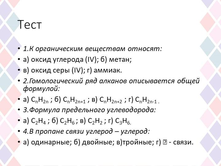 Тест1.К органическим веществам относят:а) оксид углерода (IV); б) метан;в)...