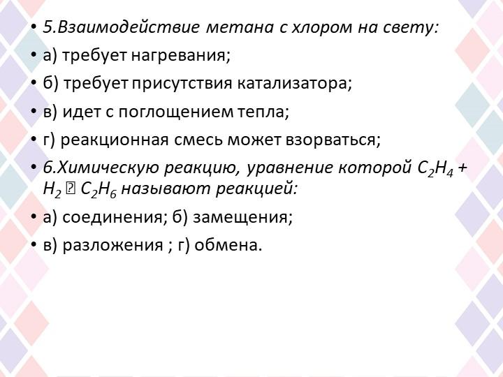 5.Взаимодействие метана с хлором на свету:а) требует нагревания;б) требует...