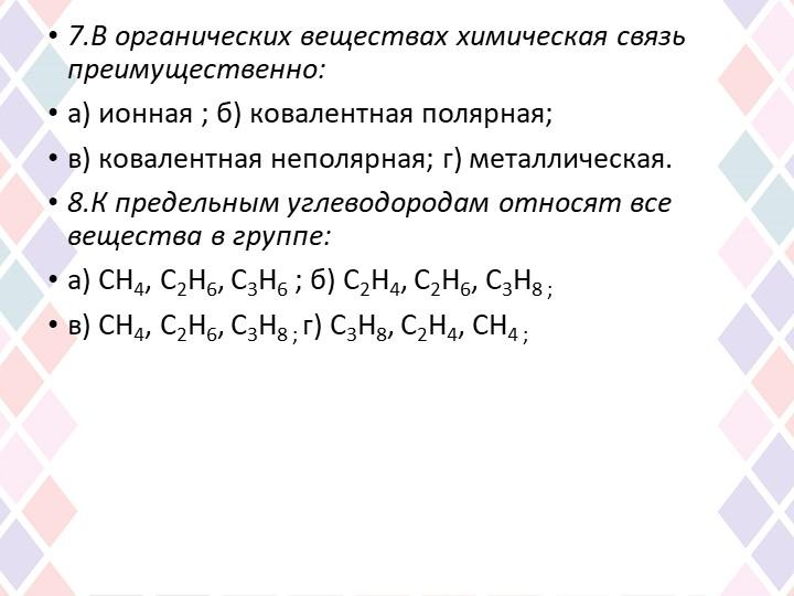 7.В органических веществах химическая связь преимущественно:а) ионная ; б) к...