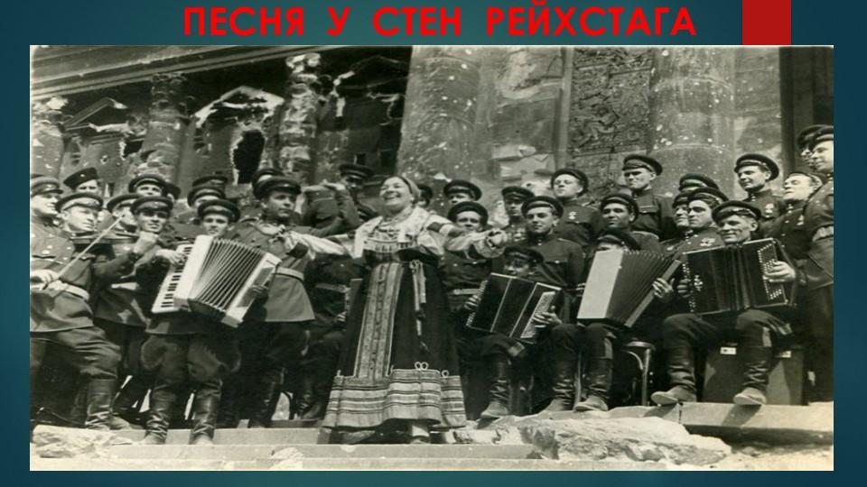 ПЕСНЯ  У  СТЕН  РЕЙХСТАГА