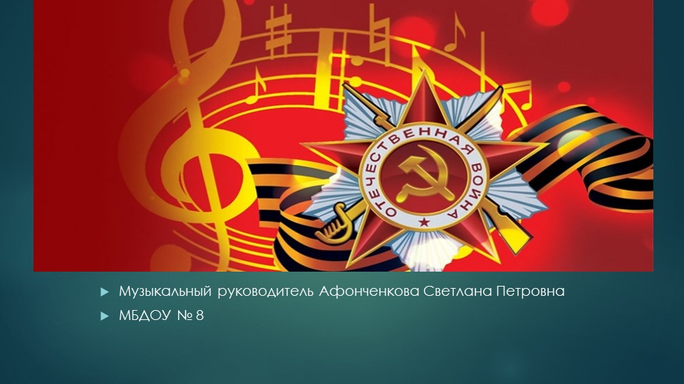 Музыкальный руководитель Афонченкова Светлана Петровна МБДОУ № 8