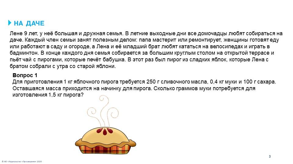 © АО «Издательство «Просвещение» 20203Лене 9 лет, у неё большая и дружная сем...