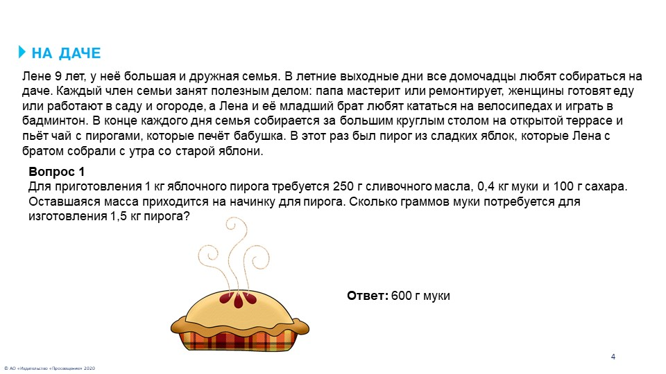 © АО «Издательство «Просвещение» 20204Лене 9 лет, у неё большая и дружная сем...