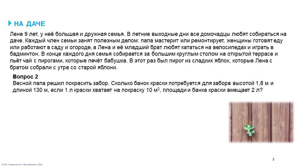 © АО «Издательство «Просвещение» 20205Лене 9 лет, у неё большая и дружная сем...