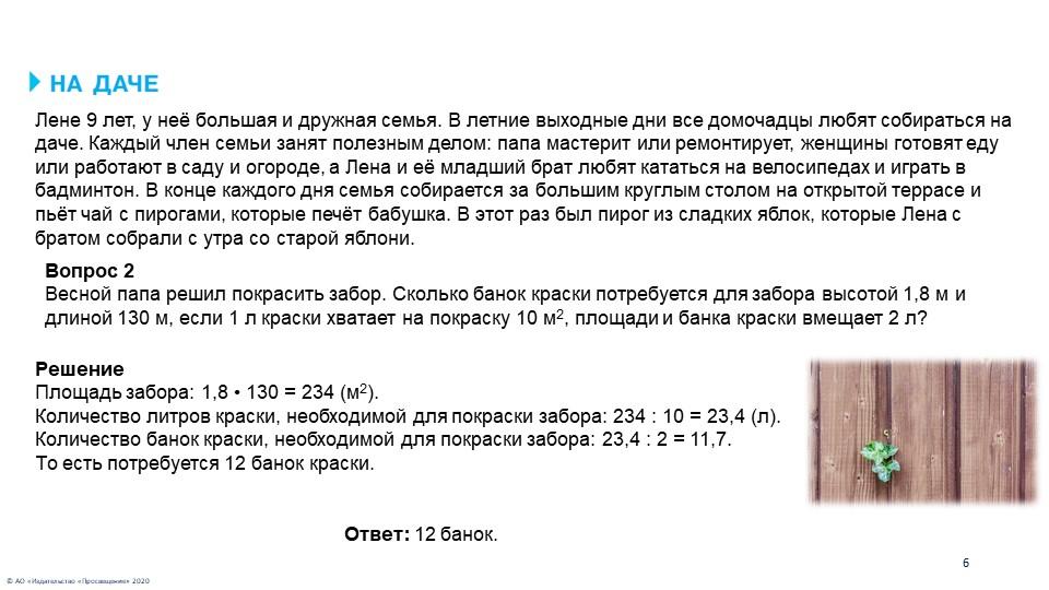 © АО «Издательство «Просвещение» 20206Лене 9 лет, у неё большая и дружная сем...
