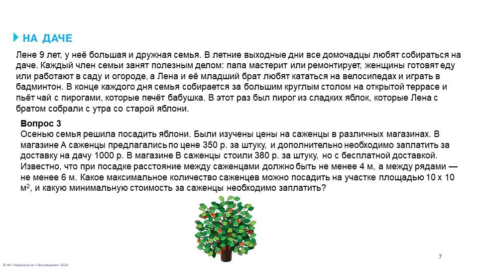 © АО «Издательство «Просвещение» 20207Лене 9 лет, у неё большая и дружная сем...