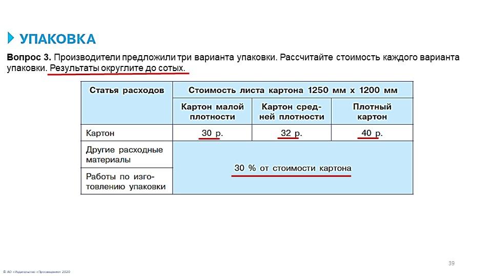 39© АО «Издательство «Просвещение» 2020Вопрос 3. Производители предложили три...