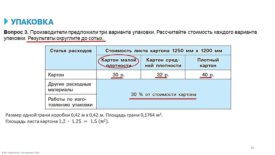 40© АО «Издательство «Просвещение» 2020Вопрос 3. Производители предложили три...