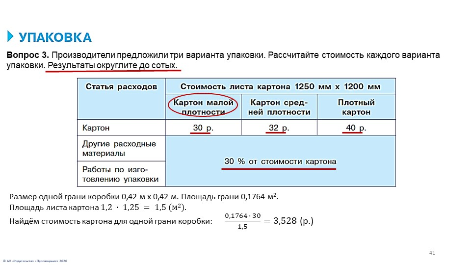 41© АО «Издательство «Просвещение» 2020Вопрос 3. Производители предложили три...