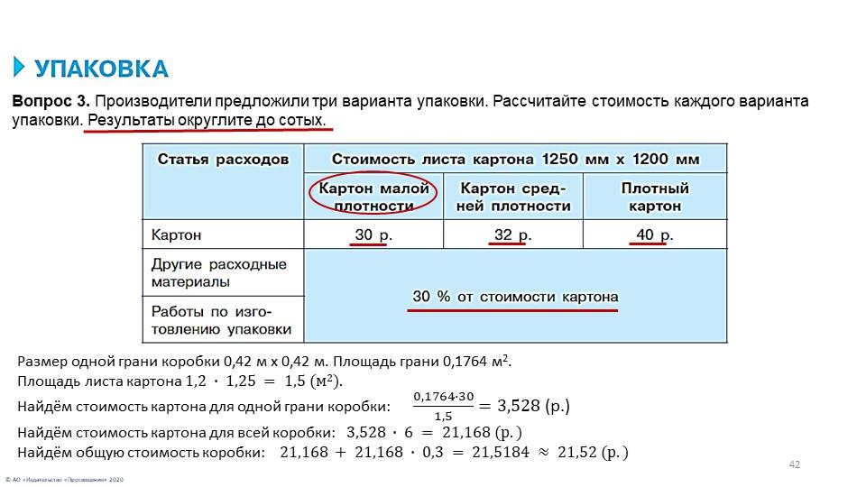 42© АО «Издательство «Просвещение» 2020Вопрос 3. Производители предложили три...