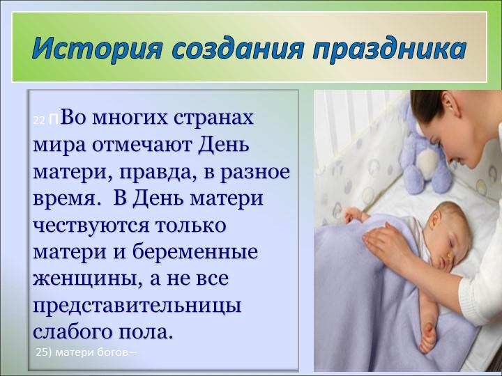 22 пВо многих странах мира отмечают День матери, правда, в разное время.  В Д...