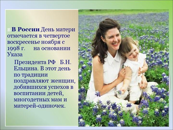 В В России День матери отмечается в четвертое воскресенье ноября с 1998 г....